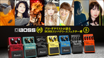 プロ・ギタリストが語るBOSSコンパクト・エフェクター愛<アンケート編5> BOSS / コンパクト・エフェクター