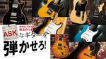 ASKなギター