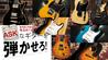 ASKなギターを弾かせろ! ASKなギター