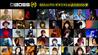 40人のプロ・ギタリストが語るBOSSコンパクト・エフェクター愛 BOSS / コンパクト・エフェクター