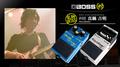 「本当に良いギターの音を出したいならGE-7は良い相棒になりますよ」by 真鍋 吉明