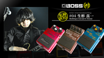 BOSS / DM-2W(Delay)〜技 WAZA CRAFT〜