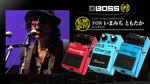 BOSS / VB-2(Vibrato)