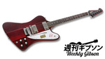 鮮やかなチェリー・レッド1964ファイヤーバードⅢがCollector's Choiceで復刻! Gibson Custom Shop / Collector's Choice #47 1964 Firebird III