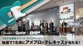 Fender×Guitar Magazine×Bass Magazine つながる表紙ツイートキャンペーン!