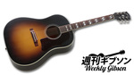 Gibson Acoustic / Southern Jumbo VOS