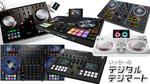 DJを始めるためのDJ機材購入アドバイス 2017 DJコントローラー