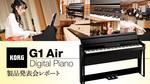 KORG / G1 Air