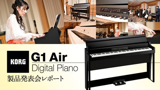 KORGデジタル・ピアノ「G1 Air」製品発表会レポート〜デモ by 松井咲子