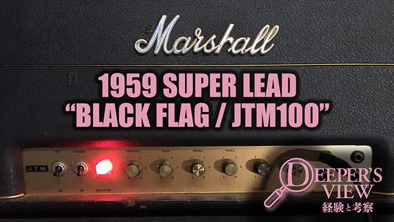 """プレキシ・マーシャルを紐解く〜Marshall 1959 SUPER LEAD """"BLACK FLAG"""" 編"""