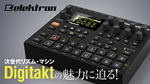 ELEKTRON / Digitakt