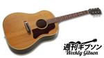 Gibson / 1966 J-50