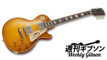Gibson Custom / Limited Run Mike Reeder 1959 Les Paul