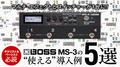"""BOSS MS-3の""""使える""""導入例5選"""