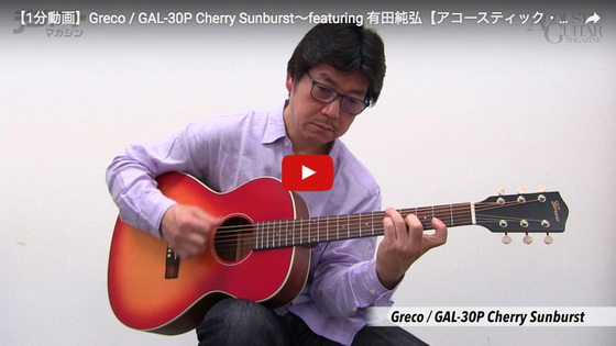 【1分動画】GRECO / GAL-30P featuring 有田純弘