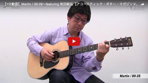 【1分動画】MARTIN / 00-28 featuring 有田純弘