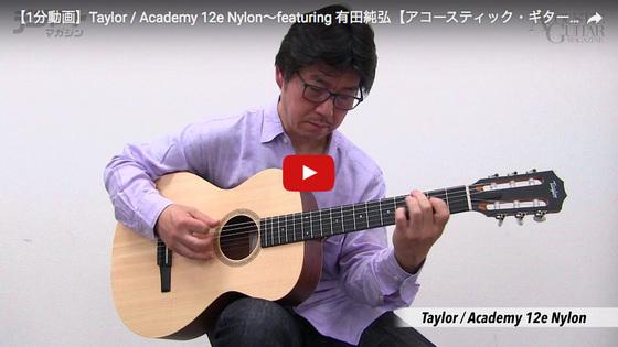 【1分動画】TAYLOR / ACADEMY 12E NYLON featuring 有田純弘