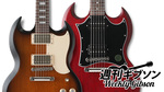 Gibson / SG Special 2017 T & SG Faded 2017 T