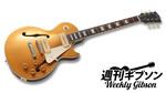 Gibson / ES-Les Paul Premiere P-90 VOS