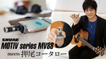 SHURE MOTIV series MV88 meets 押尾コータロー SHURE / MOTIV series MV88