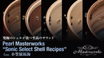 "Pearl/Masterworks ""Sonic Select Shell Recipes"""