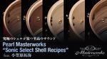 "Pearl Masterworks ""Sonic Select Shell Recipes"" feat. 小笠原拓海 Pearl/Masterworks ""Sonic Select Shell Recipes"""