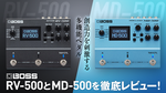 BOSS / RV-500 MD-500