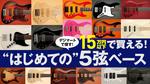 15万円以下で買える! はじめての5弦ベース 15万円以下の5弦ベース