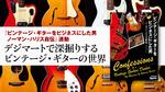 『ビンテージ・ギターをビジネスにした男 ノーマン・ハリス自伝』連動! デジマートおすすめのビンテージ・ギター&店舗紹介 ビンテージ・ギター