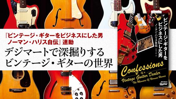 『ビンテージ・ギターをビジネスにした男 ノーマン・ハリス自伝』連動! デジマートおすすめのビンテージ・ギター&店舗紹介