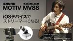 SHURE / MOTIV series MV88