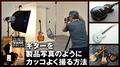 ギター・マガジンが伝授!ギターをカッコよく撮影するテクニック