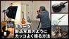 ギター・マガジンが伝授!ギターをカッコよく撮影するテクニック ギター・マガジンが本気で教えるこだわりの愛器撮影テクニック
