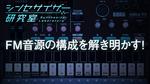 第2回 FM音源の構成を解き明かす! 〜 FM音源