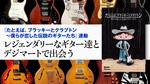 エレクトリック・ギター