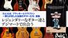 『たとえば、ブラッキーとクラプトン〜僕らが恋した伝説のギターたち』連動 レジェンダリーなギター達とデジマートで出会う エレクトリック・ギター