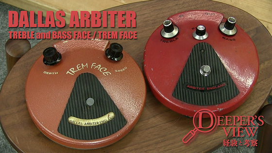FUZZ FACEの円顔兄弟たち〜TREBLE and BASS FACE & TREM FACE