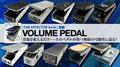 """""""現行ボリューム・ペダル""""試奏分析〜Current Volume Pedal Analysis"""