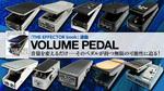 """""""現行ボリューム・ペダル""""試奏分析〜Current Volume Pedal Analysis ボリューム・ペダル"""