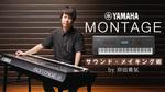 YAMAHA / MONTAGE 8