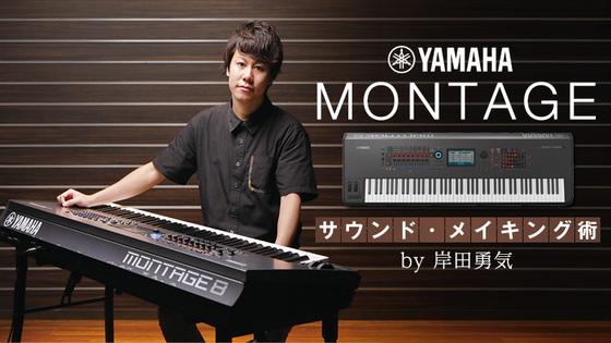 YAMAHA MONTAGE サウンド・メイキング術【第1回】by 岸田勇気