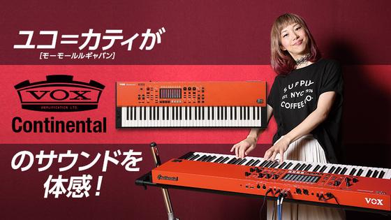 ユコ=カティ[モーモールルギャバン]がVOX Continentalのサウンドを体感!