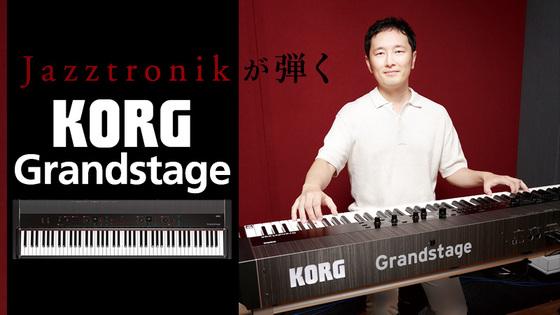 野崎良太[Jazztronik]が弾くKORG Grandstage