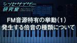第3回 FM音源特有の挙動(1)発生する倍音の種類について 〜 FM音源