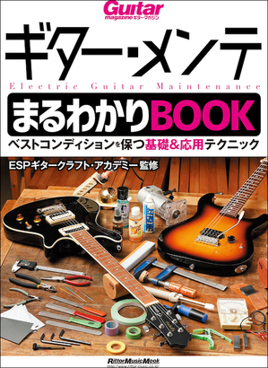 ギター・メンテまるわかりBOOK