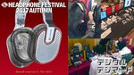 秋のヘッドフォン祭2017開催! クリエイターがチェックすべき製品&ブース ヘッドフォン/イヤフォン