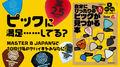 ピックに満足…してる? MASTER 8 JAPAN他10枚付録『自分にぴったりのピックが見つかる本』で手元を見直そう!