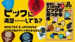 ピックに満足…してる? MASTER 8 JAPAN他10枚付録『自分にぴったりのピックが見つかる本』で手元を見直そう! ピック