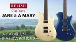 スイスの職人が作り上げた新世代ギター、Relish Guitars / JANE & A MARY Relish Guitars / JANE、A MARY