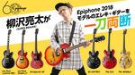 柳沢亮太(SUPER BEAVER)がEpiphone 2018モデルのエレキ・ギターを一刀両断! Epiphone 2018 Models